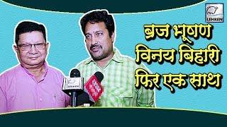 अगली भोजपुरी फिल्म की तैयारी में जुटे Vinay Bihari Bhojpuri Movie 2019 Lehren Bhojpuri