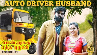 Auto Driver Husband vs Wife | Ponnuketha Purushan EP 01 | Mini Series | Chennai Memes