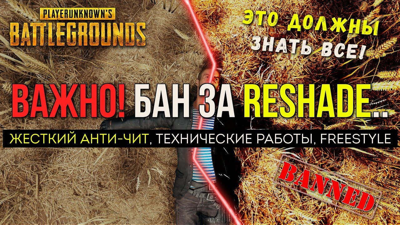 ЗАПРЕЩЕНО! Бан за Reshade! / Новости PUBG / PLAYERUNKNOWN'S BATTLEGROUNDS (  01 02 2018 )