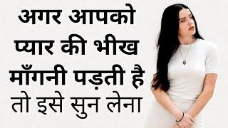 Motivational speech in Hindi | Heartbreak quotes | move on motivation | New Life