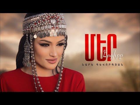 Nare Gevorgyan - Mer Ergire // Նարե Գևորգյան - Մեր Էրգիրը // Official Music Video 2018 //