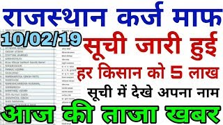 राजस्थान किसान कर्जमाफी सूची जारी,आज की ताजा खबर,सभी किसानों को मिलेंगे 5 लाख