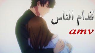 احبك في العلن 🎵 اغنية عربية جميلة جدا ورومانسية ( قدام الناس ) 🎵  AMV   Hamaki   لا تفوتك