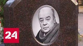 На Новодевичьем кладбище столицы открыли памятник Леониду Броневому - Россия 24