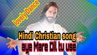 Aye Mere Dil tu use yaad kar hindi Christian song