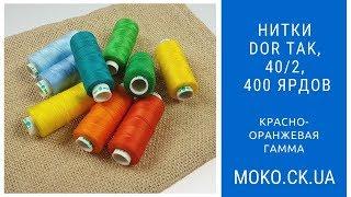 Нитки швейные как хранить? DOR TAK красно оранжевая гамма.