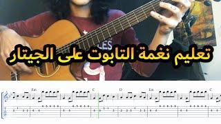 تعليم عزف جيتار موسيقى التابوت مع التاب | رقصة الموت | تعلم الغيتار