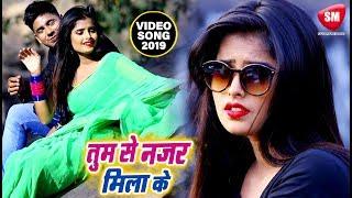 2019 का सबसे महंगा VIDEO SONG | तुम से नजर मिला के | Niraj Pandit | Tum Se Najar Mila Ke