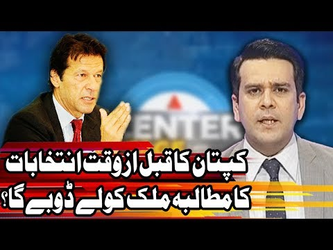 Center Stage With Rehman Azhar | 16 November 2017 | Express News