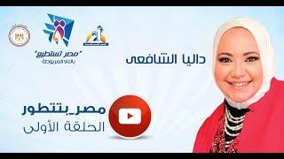 الهجرة تبدأ أولى حلقات برنامج «مصر بتتطور» بعنوان «عيشها صح».. فيديو