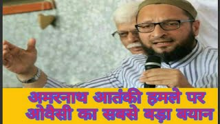 Asaduddin owaisi statement  on Amarnath yatra Terrorist Attack