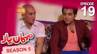 Mehman-e-Yar - Season 5 - Episode 19 / مهمان یار - فصل پنجم - قسمت نوزدهم
