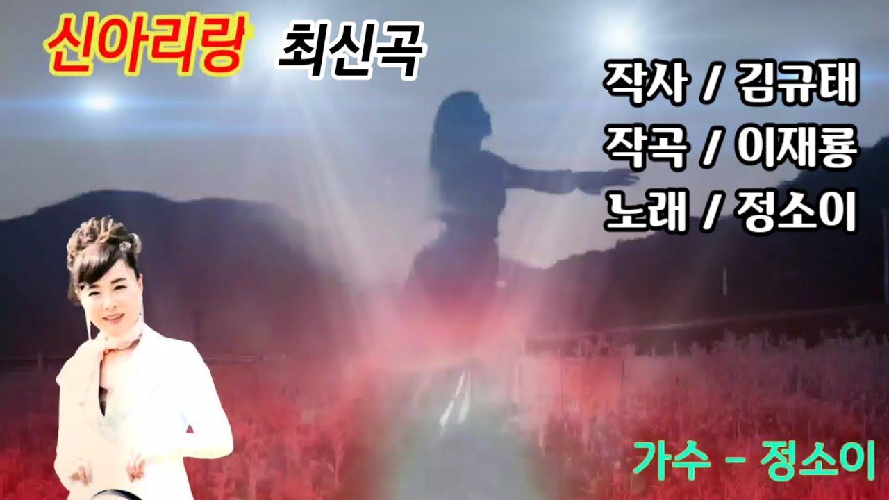 #신아리랑 가수-정소이 #최신곡 5회연속듣기