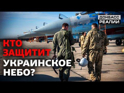 Военные лётчики уходят из украинской армии   Донбасс Реалии