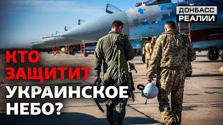 Военные лётчики уходят из украинской армии | Донбасс Реалии