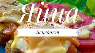 Рецепт яйца Бенедикт с сёмгой. Это фантастика и отвал бошки #яйцабенедикт #яйцапашот #рецептзавтрака