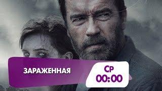 """Фильм ужасов """"Зараженная"""""""