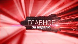 «Главное за неделю» от 10.11.2018. ДНР готовится к выборам. Обстрелы из беспилотников. Переселенцы