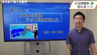 【天気図解析 初心者コース2】300hPa天気図 ジェット気流の解析方法 現役気象キャスターが解説! screenshot 4