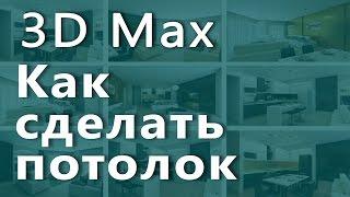 3D max. Уроки в 3d max. Создаем потолок в 3d max. Проект Ильи Изотова.(Забирайте Бесплатный курс по 3Ds Max здесь: http://3ddmax.ru - Курс о том как с «0» создать красивую картинку всего за..., 2015-04-15T11:08:33.000Z)