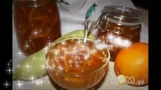 Варенье из кабачков с апельсинами  Заготовки на зиму