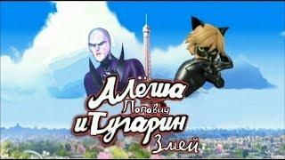 Ледибаг и Супер-Кот VS Алёша Попович и Тугарин Змей (Трейлер)