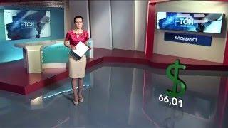 видео Курсы валют в банках Тюмени: калькулятор валют онлайн (online), котировки, динамика, продажа, покупка, обмен валют в банках Тюмени; выгодный курс доллара и евро к рублю ЦБ РФ на сегодня и завтра