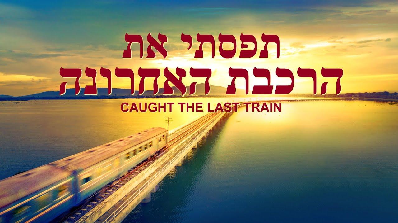 2020 סרט משיחי | 'תפסתי את הרכבת האחרונה' | טריילר רשמי