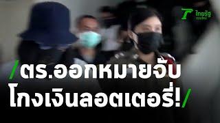 ตร.ออกหมายจับผู้ต้องหาโกงเงินลอตเตอรี่ | 10-05-64 | ข่าวเย็นไทยรัฐ
