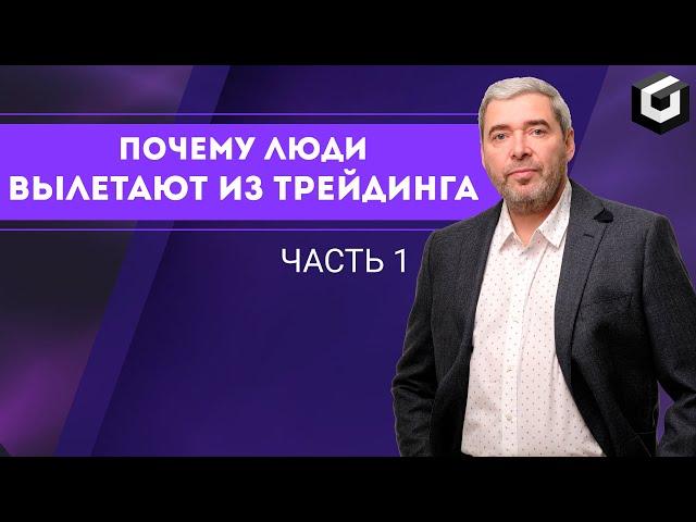 Александр Герчик: Основные ошибки трейдера и как с ними бороться