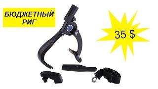 Плечевой упор/Риг TR.EN для видеокамер. Обзор-тест.