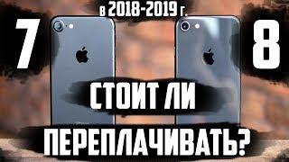 IPhone 7 или IPhone 8, что выбрать? Честное сравнение в 2019 году. Айфон 7 или Айфон 8?