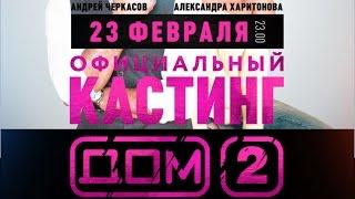 23 ФЕВРАЛЯ ★ ДОМ 2: ОФИЦИАЛЬНЫЙ КАСТИНГ ★ MORE CLUB