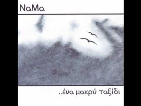 Το ψαράκι (Jazz Blues) - NAMA