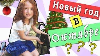 VLOG НОВЫЙ ГОД в октябре ???   В Израиле Новый год - едем загород праздновать   חוגגים ראש השנה
