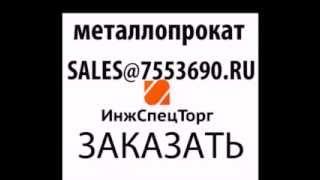 Металлопрокат(, 2012-04-08T08:42:47.000Z)