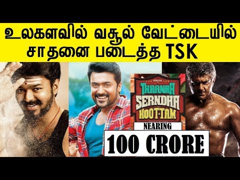 Tsk Box office collection report | Thana Serndha Kootam nearing 100 crore club
