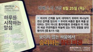 6월 25일 (목) 온라인 새벽기도-에베소서6장