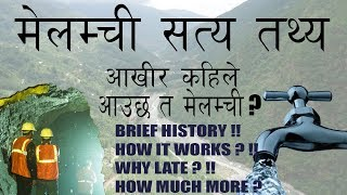 TRUE FACTS ABOUT MELAMCHI DRINKING WATER PROJECT !! ACM NEPAL !!