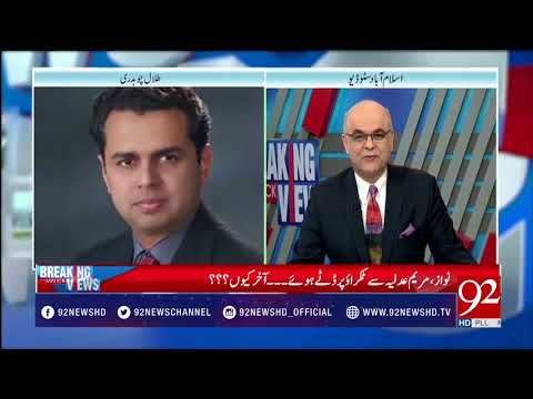 Is Talal Chaudhry Going To Aplogize Court After His Contempt Notice ???