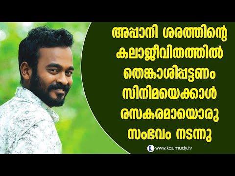 An interesting incident in Appani Sharat's artistic life | Kaumudy TV