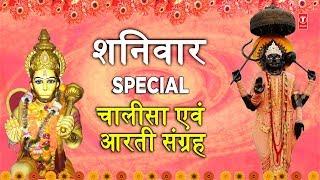 शनिवार Special भजन I Hanuman Chalisa, Hanuman Aarti, Shani Chalisa, Shani Aarti, चालीसा आरती संग्रह