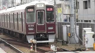 阪急9000系9000F塚口駅高速通過