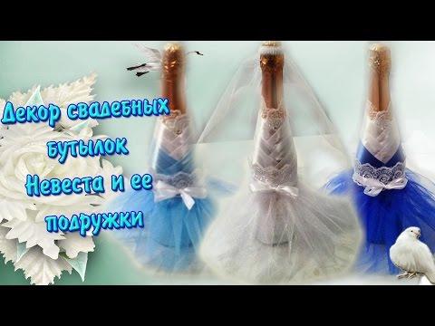 Декор свадебных бутылок.  Невеста и ее подружки/Wedding Decor bottles