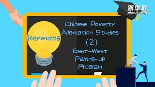 East-West Pairing-up Program | Keywords in Chinese Poverty Alleviation Studies