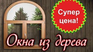 Деревянные окна Кривой Рог, окна из дерева(Деревянные окна Кривой Рог, окна из дерева Компания
