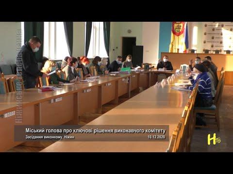 NizhynTB: Міський голова про ключові рішення виконавчого комітету. Ніжин 10.12.2020
