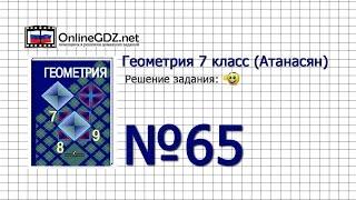 Задание № 65 — Геометрия 7 класс (Атанасян)