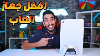 وصل افضل جهاز العاب ! بلايستيشن 5 ! طلع شكله  رهيب  !!    Playstation 5