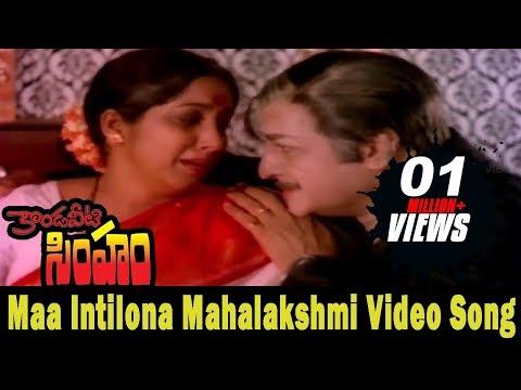 Maa Intilona Mahalakshmi Video Song || Kondaveeti Simham Movie || NTR, Sridevi
